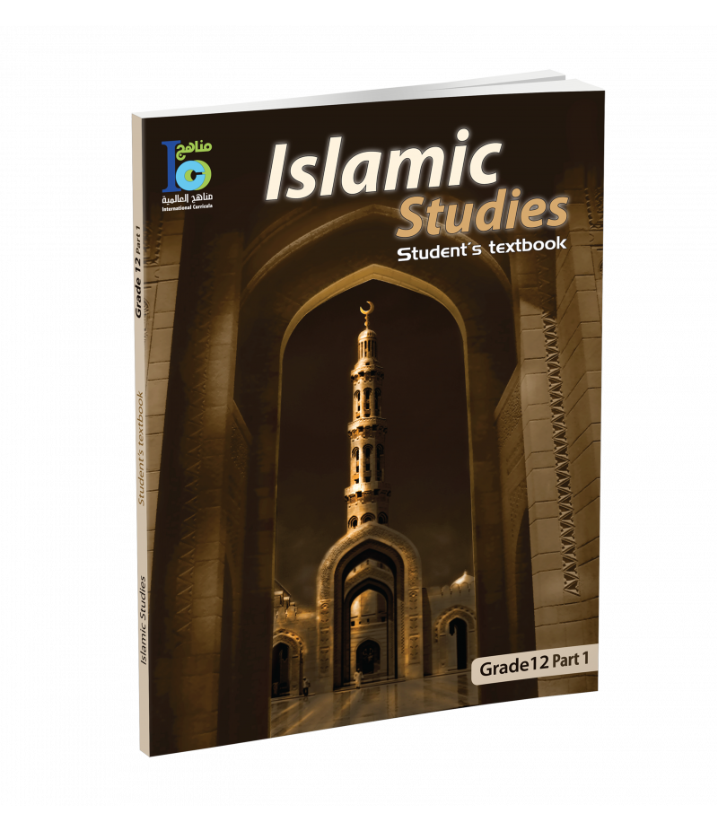 G12 Islamic Student's Textbook P1