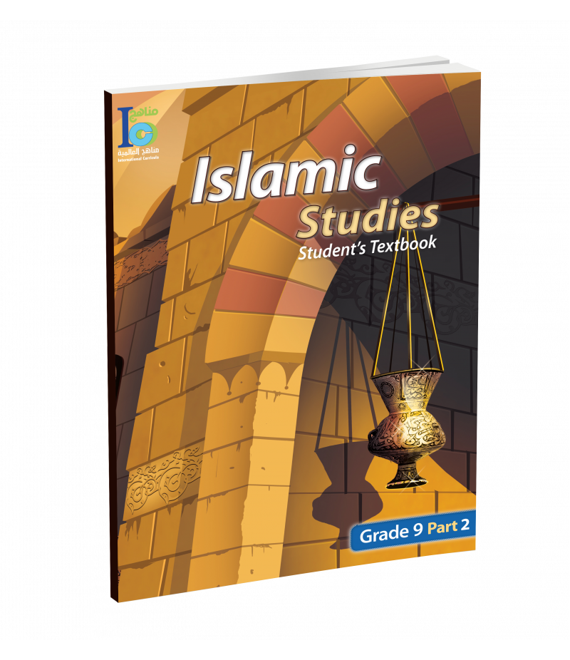 G9 Islamic Student's Textbook P1