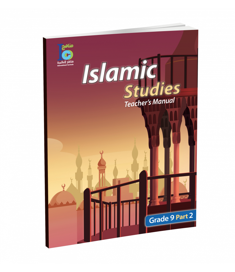 G9 Islamic Teacher's Book P2