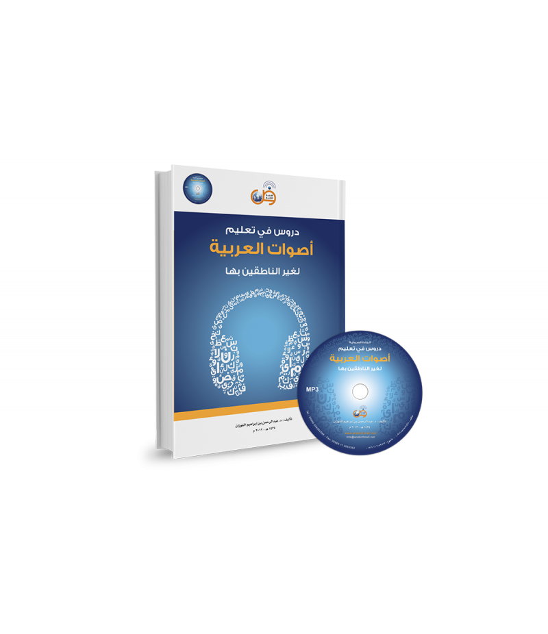 Lessons in Teaching Arabic Sounds & Phonetics + CD