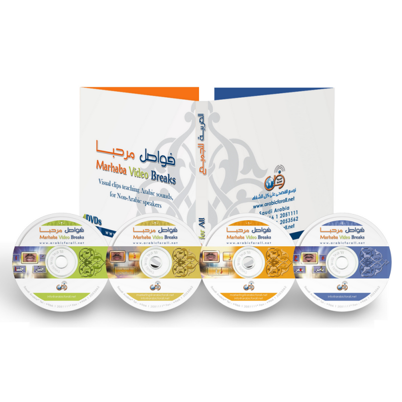 Marhaba Breaks (4 DVD) Arabic Pronunciation