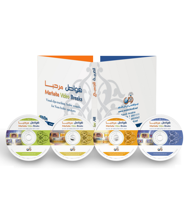 Marhaba Breaks (4 DVD) Arabic Pronunciation
