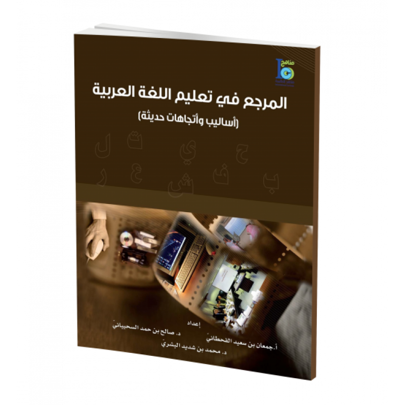 The reference of Teaching Arabic language