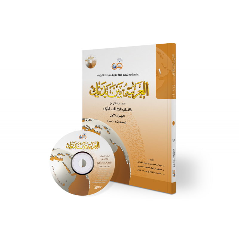 Arabic At Your Hands - Student Book 1/1+CD