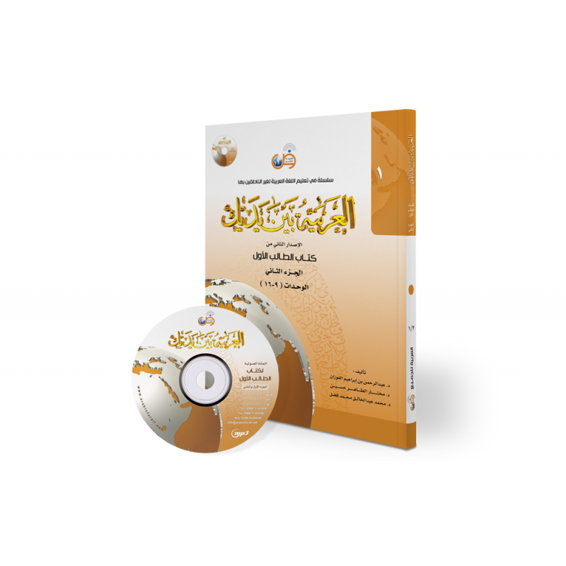 Arabic At Your Hands - Student Book 1/2+CD