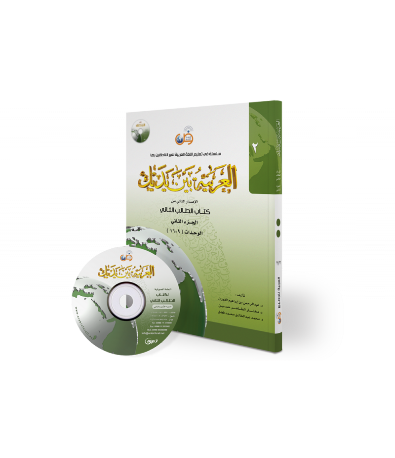 Arabic At Your Hands - Student Book 2/2+CD