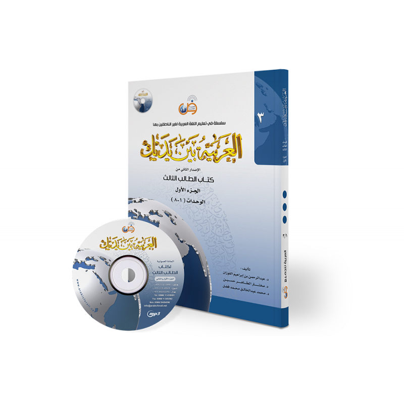 Arabic At Your Hands - Student Book 3/1+CD
