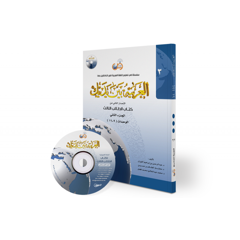 Arabic At Your Hands - Student Book 3/2+CD