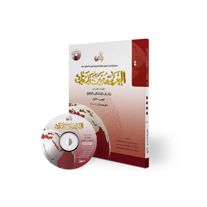 Arabic At Your Hands - Student Book 4/1+CD