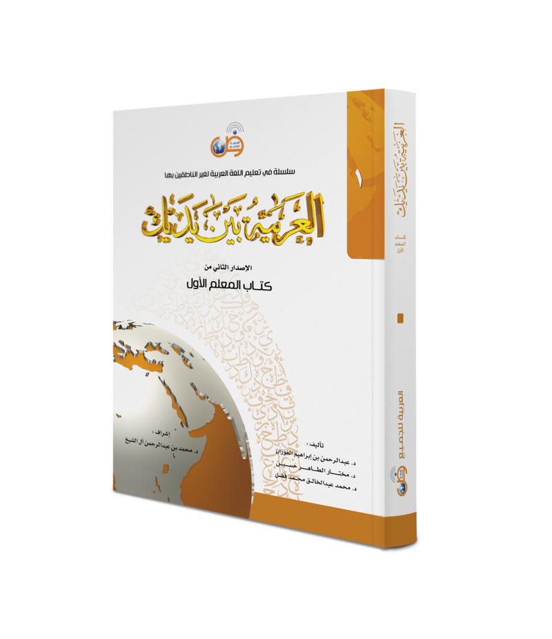 Arabic At Your Hands - Teacher Book 1