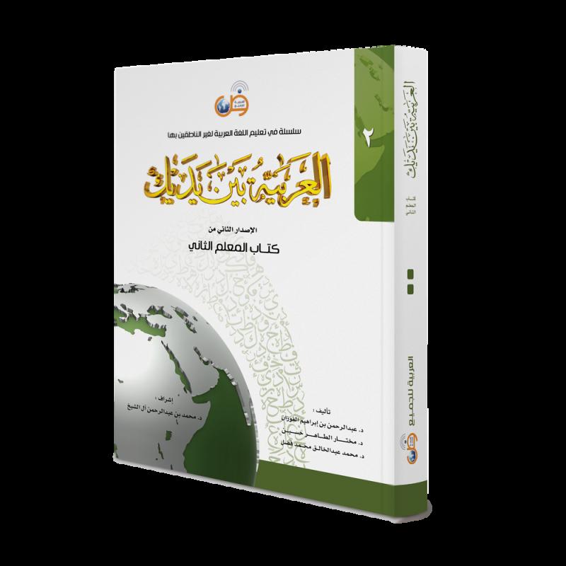 Arabic At Your Hands - Teacher Book 2