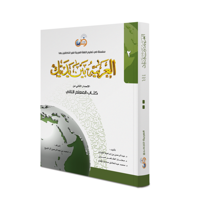 Arabic At Your Hands - Teacher Book 2