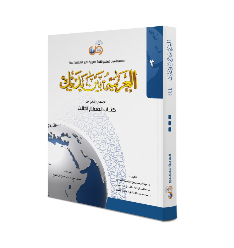 Arabic At Your Hands - Teacher Book 3