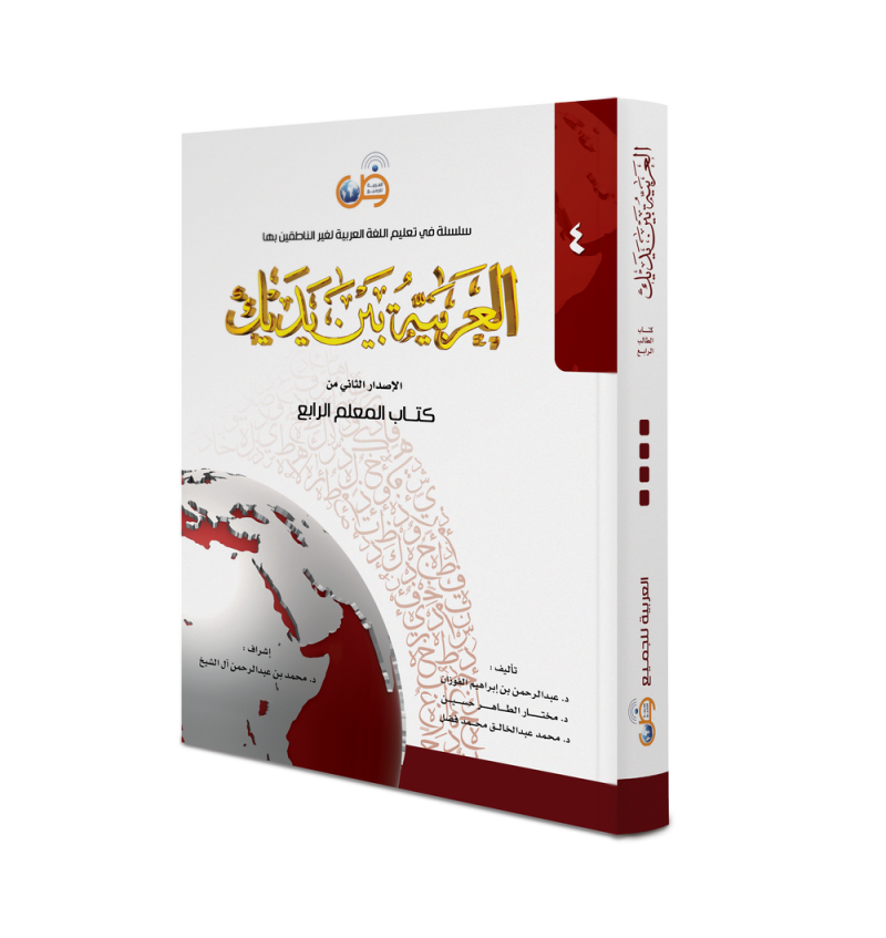 Arabic At Your Hands - Teacher Book 4